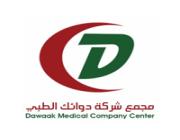 مجمع دوائك الطبي يعلن عن وظائف شاغرة لحملة الدبلوم فما فوق