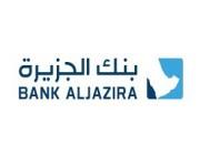 بنك الجزيرة يعلن دورات مجانية عن بعد في الحاسب الآلي واللغة الإنجليزية