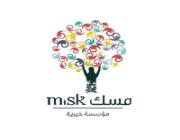 مسك الخيرية تعلن عن (برنامج مسك – ديفوتيم للتدريب التعاوني)