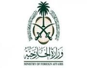 وظائف وزارة الخارجية للرجال والنساء 1442