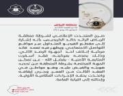 شرطة الرياض تلقي القبض على قائد مركبة قام بإتلاف أحد أجهزة الرصد الآلي