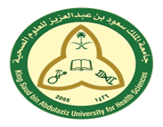 جامعة الملك سعود للعلوم الصحية تعلن موعد القبول ببرامج الطب والدبلوم العالي