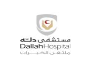 مستشفى دله يعلن عن وظائف شاغرة لحملة الثانوية