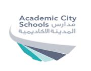 مدارس المدينة الأكاديمية تعلن عن وظائف تعليمية شاغرة