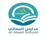 مدارس المعالي الأهلية (قسم البنين) تعلن عن وظائف تعليمية شاغرة