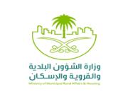 وزارة الشؤون البلدية والقروية والإسكان تعلن عن وظائف شاغرة عبر (جدارة)