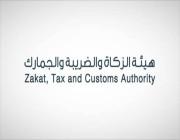 هيئة الزكاة والضريبة والجمارك تعلن عن وظائف إدارية شاغرة