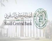تنبيه هام من «البنك المركزي»