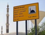 خدمة (الواي فاي) لحجاج بيت الله في مسجد نمرة .. التفاصيل هنا !!