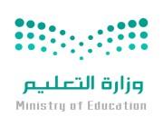 وزارة التعليم تعلن آلية الدراسه للعام الدراسي الحالي 1443هـ