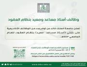 جامعة الملك خالد توفر 127 وظيفة أكاديمية