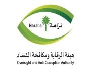 هيئة الرقابة ومكافحة الفساد تعلن صدور أحكام قضائية لعدد من القضايا وإحالة مرتكبيها للمحكمة الجزائية