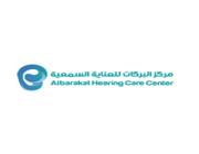 مركز البركات للعناية السمعية يعلن عن وظائف شاغرة لحملة الدبلوم فما فوق