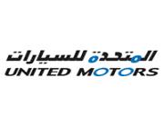الشركة المتحدة للسيارات تعلن عن وظائف شاغرة