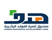 هدف يعتمد دعم 106 شهادات مهنية احترافية في قطاعات الأعمال المتعددة