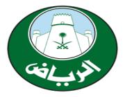 أمانة منطقة الرياض تعلن أسماء المجتازين للمقابلات الشخصية على وظائفها عبر (جدارة)