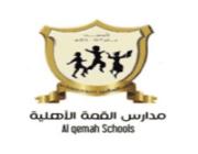 مدارس القمة الأهلية بالرياض تعلن عن وظائف تعليمية شاغرة