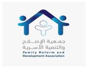 جمعية الاصلاح والتنمية الأسرية تعلن عن وظائف شاغرة