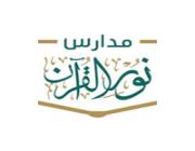 مدارس نور القرآن الأهلية تعلن عن وظائف شاغرة