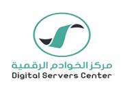مركز الخوادم الرقمية يعلن عن وظائف شاغرة