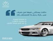 """حماية المستهلك"""" توضح متى يمكن الحصول على سيارة بديلة عند الصيانة"""