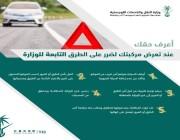 النقل: 5 خطوات للاعتراض على تضرر المركبة من الطرق
