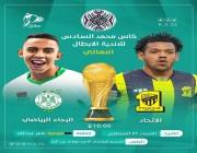 بث مباشر مباراة الاتحاد السعودي والرجاء المغربي