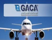 """""""الطيران المدني"""" تطلق خدمة (واتس آب) للعناية بالمسافرين"""