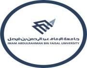 جامعة الإمام عبدالرحمن بن فيصل توفر وظائف إدارية وصحية وهندسية وتقنية