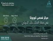 """مطار الملك خالد يدشن مركز فحص كورونا والنتائج خلال """"90 دقيقة"""""""