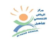 مركز الرياض التخصصي للتأهيل يعلن عن وظائف شاغرة (للجنسين)