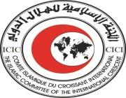 بيان اللجنة الإسلامية للهلال الدولي.