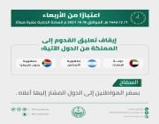 وزارة الداخلية: إيقاف تعليق القدوم إلى المملكة عبر المنافذ البرية والبحرية والجوية من الإمارات وجنوب أفريقيا والأرجنتين
