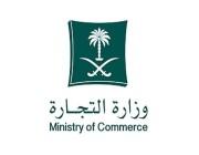 وزارة التجارة: شرطان رئيسيان يجب توافرهما لإصدار السجل التجاري