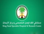 مستشفى الملك فيصل التخصصي يوفر وظائف شاغرة (رجال/نساء)