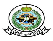 وزارة الحرس الوطني تدعو المتقدمين على وظائفها لإجراء المقابلات