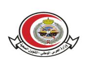 مدينة الملك عبدالعزيز الطبية بالحرس الوطني تعلن عن برنامجي (تدريب منتهي بالتوظيف)