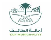 أمانة محافظة الطائف تعلن عن وظائف شاغرة عبر جدارة