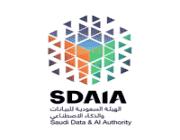 الهيئة السعودية للبيانات والذكاء الاصطناعي تعلن عن وظائف شاغرة