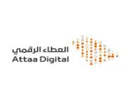 مبادرة العطاء الرقمي تقدم عدد 6 دورات (عن بُعد) مع (شهادة حضور)