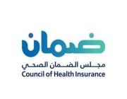 وزير الصحة يدشن الهوية الجديدة لمجلس الضمان الصحي .. التفاصيل هنا !!
