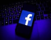 فيسبوك طرحت تغيير جديد .. التفاصيل هنا !!