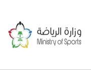 وزارة الرياضة : رفع الطاقة الاستيعابية للحضور الجماهيري بشكل استثنائي إلى 100%