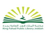 مكتبة الملك فهد العامة بجدة تعلن عن إقامة دورات تدريبية (عن بُعد)
