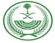 وزارة الداخلية تعلن عن السماح لعدد من الفئات بالقدوم بشكل مباشر إلى المملكة