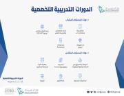 وزارة الاتصالات والمعلومات تعلن مجموعة من الدورات التدريبية