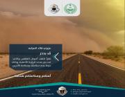 تنبيه من «أمن الطرق» لقائدي المركبات في هذه المناطق..