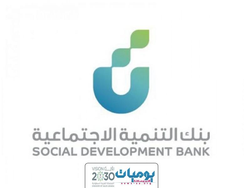 بنك التنمية الاجتماعية يطلق قروض منتج _آهل_ للأسر والأفراد دون فوائد والتقديم بشكل إلكتروني