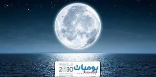 شاهد تزامن الانقلاب الشتوي مع وقوع القمر في طور البدر المكتمل.