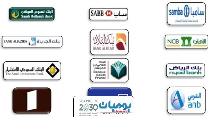 ترغب في فتح حساب لك او لاحد افراد اسرتك في البنوك السعودية وبدون زيارة الفرع؟